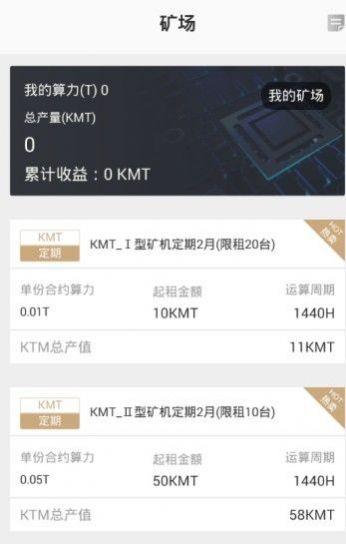 麒麟矿业穿山甲矿机app图2: