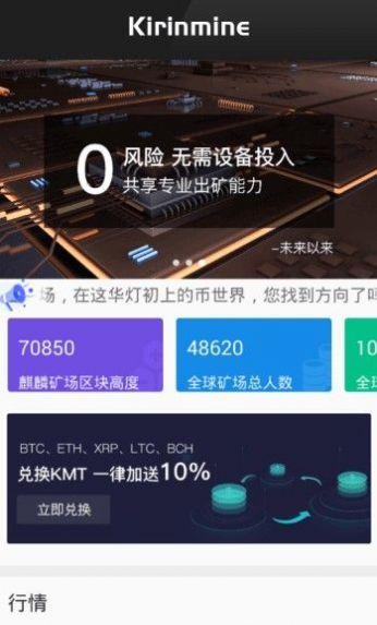 麒麟矿业穿山甲矿机app图片1