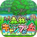 森林露营之丘无限金币中文破解版 v1.0