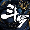 斗罗大陆斗神再临下载测试服最新版 v1.0.10