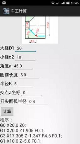 车工计算v7.1最新版本免费下载图1: