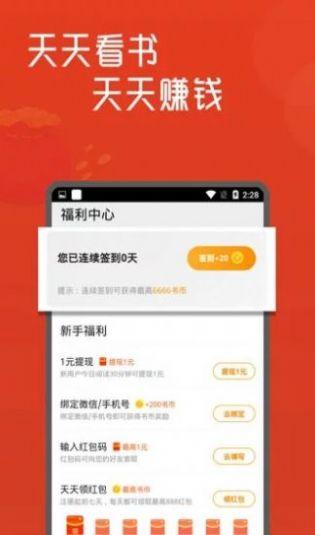 石器书屋自由自在的阅读小说网最新app图2: