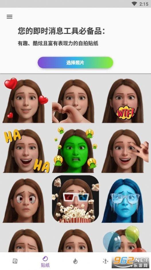 抖音迪士尼脸生成器app图1: