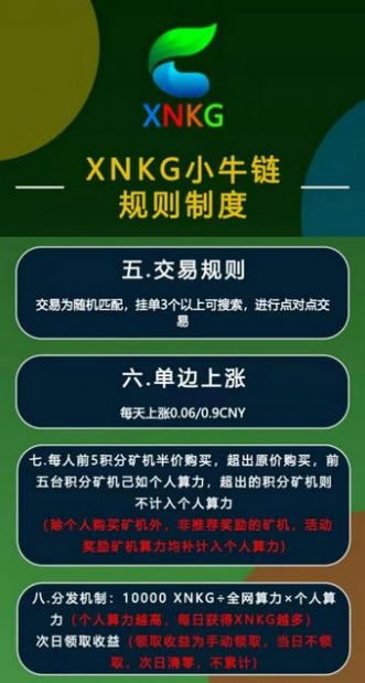 XNKG小牛链交易所app官方版图2: