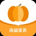 南瓜优选APP手机版下载 v4.2.2