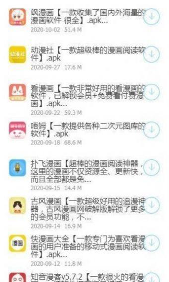 涛哥分享软件集合(每天更新)图1:
