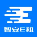 智安E租app官方苹果版下载 v1.0.1