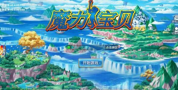 幻想冒险回合手游巅峰之作《魔力宝贝》上线 新版魔力,还是从前的记忆![多图]