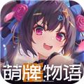 萌牌物语手游官网最新版 v1.0.11
