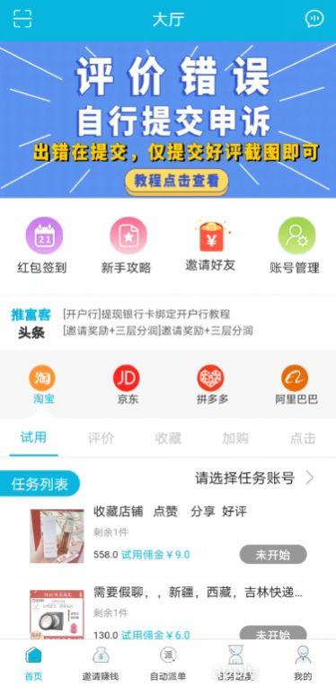 海豚云接码app下载官方平台图1: