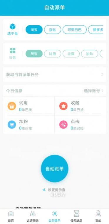 海豚云接码app下载官方平台图2: