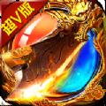 霸业屠龙超变传世传奇手游官网版 v3.88