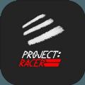 Project Racer无限金币内购破解版 v1.0