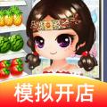 我的水果店赚钱游戏红包版 v1.0