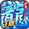 龙城决冰雪之巅手游官方最新版 v1.0.0