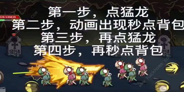 剑与勇者卡技能攻略 技能怎么卡[多图]图片3