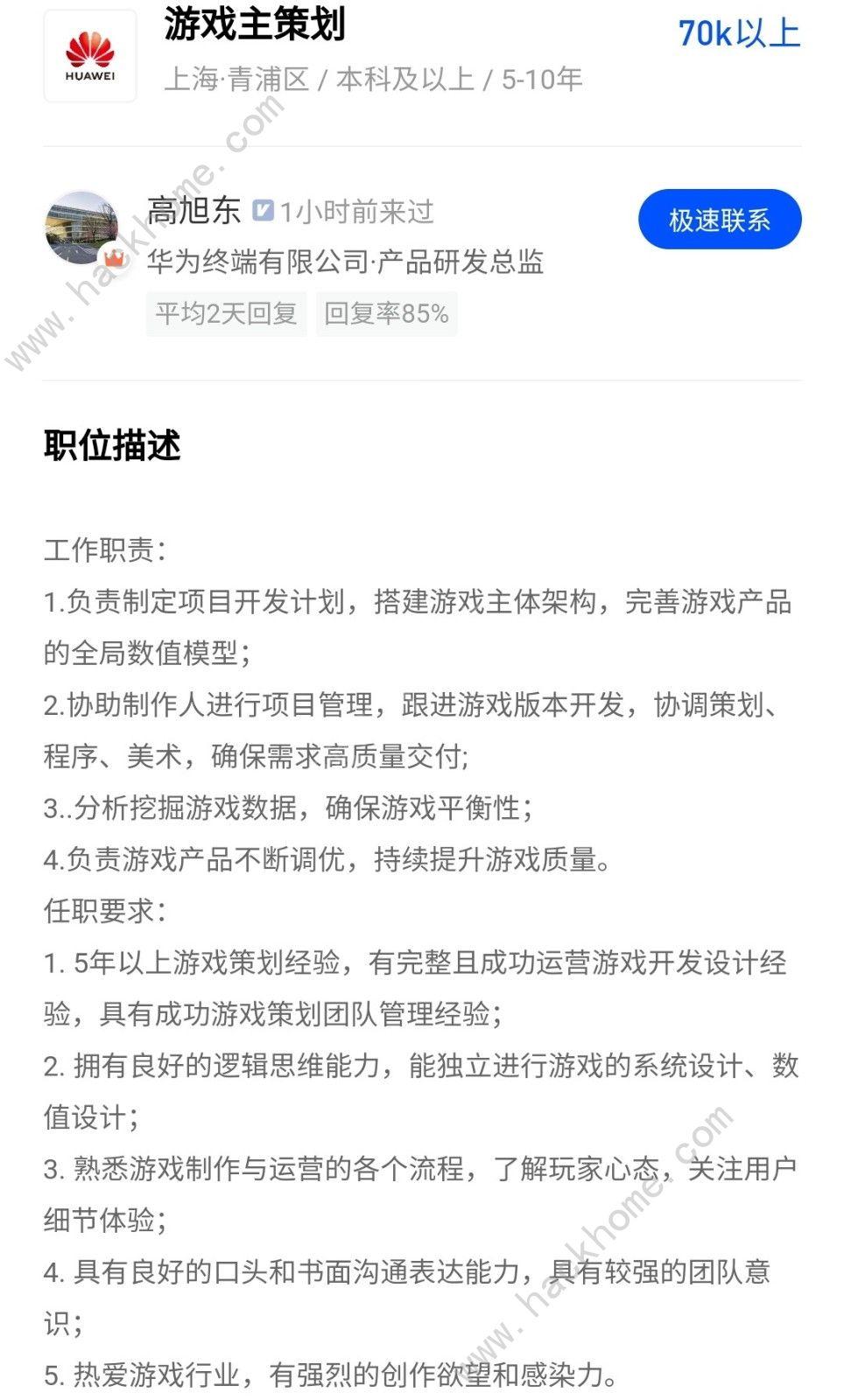华为月薪100K+招高级游戏制作人!即将进军游戏圈?[多图]图片2