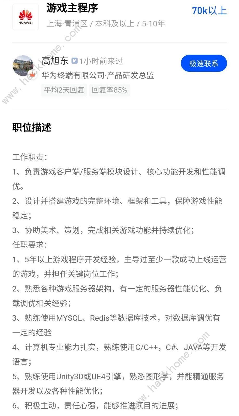 华为月薪100K+招高级游戏制作人!即将进军游戏圈?[多图]图片3
