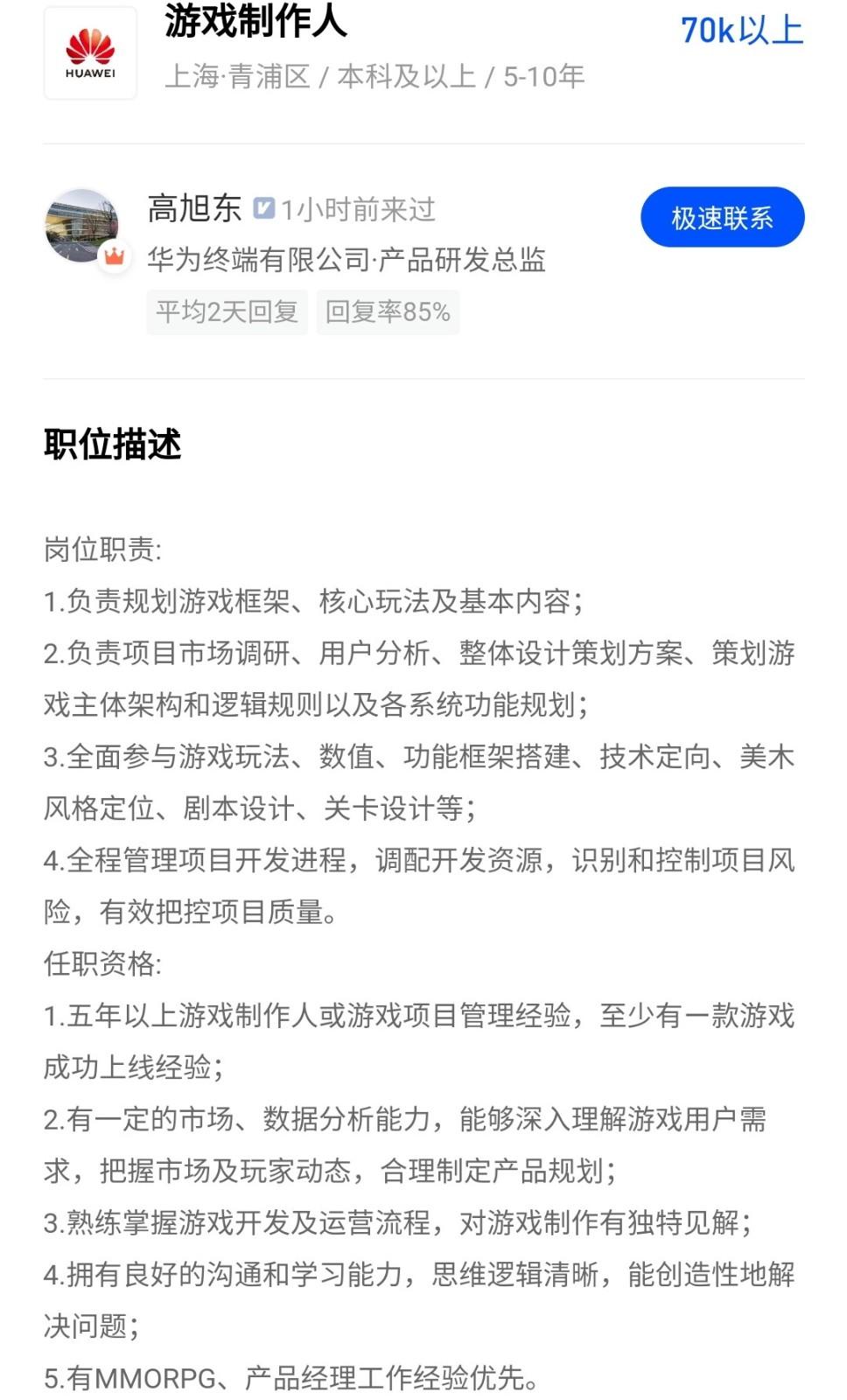 华为月薪100K+招高级游戏制作人!即将进军游戏圈?[多图]