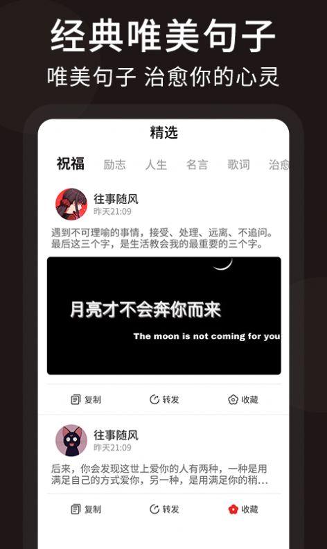 朋友圈顶尖文案app安卓版下载图2: