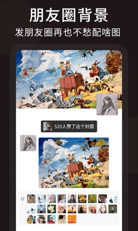 朋友圈顶尖文案app安卓版下载图1: