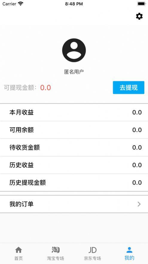 小依优惠券app官方安卓版下载图3: