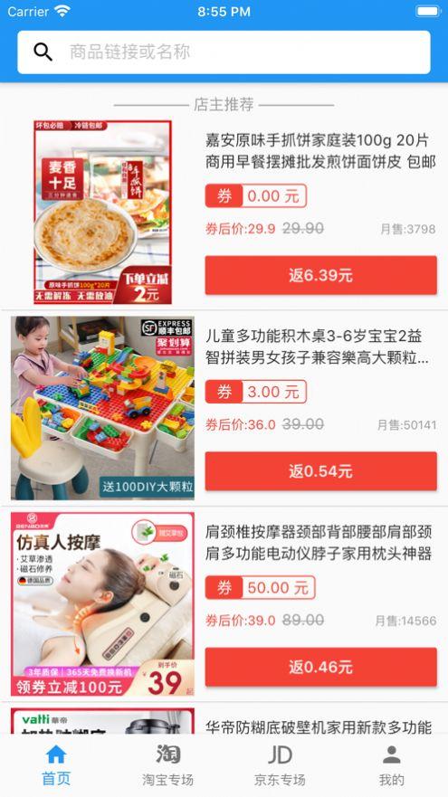 小依优惠券app官方安卓版下载图2: