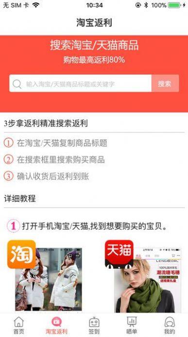 淘享惠app官方下载图1: