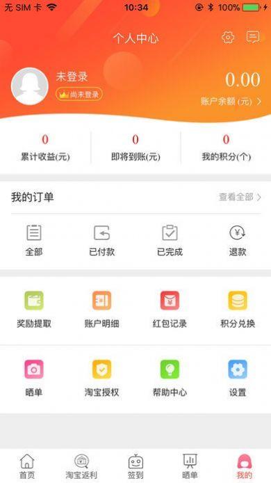 淘享惠app官方下载图2: