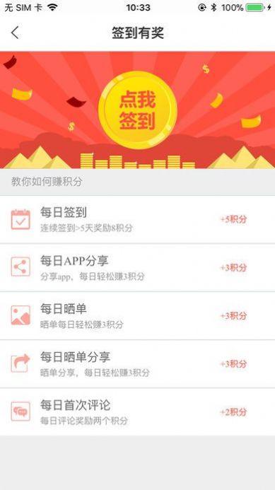 淘享惠app官方下载图片1