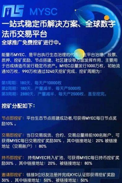 MYSC挖矿交易所app最新版软件下载图1: