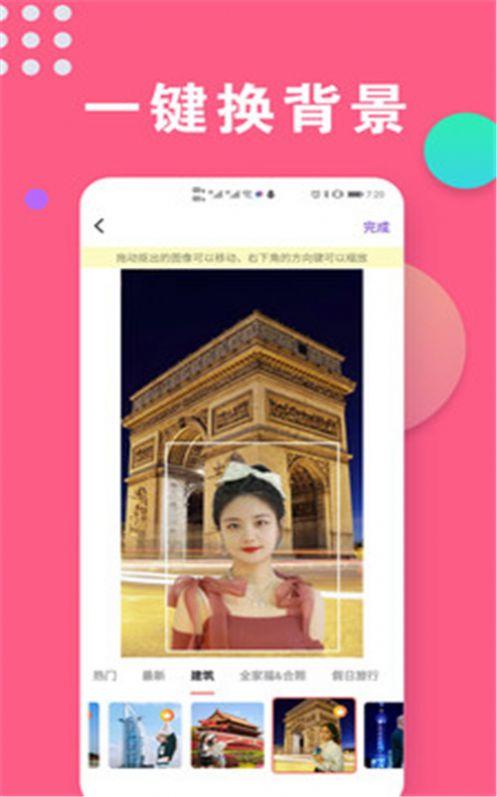 相机秀秀秀app手机版下载图片1