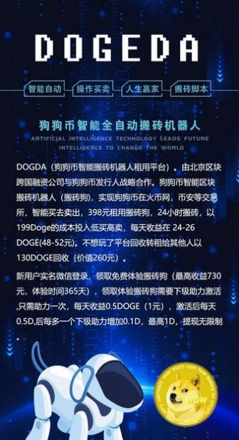 dogeda搬砖狗软件app官网下载图1: