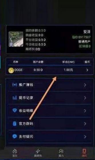 dogeda搬砖狗软件app官网下载图3: