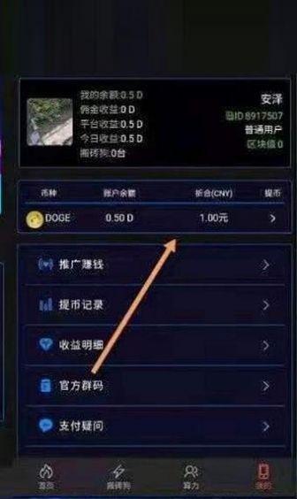 dogeda搬砖狗软件app官网下载图片1