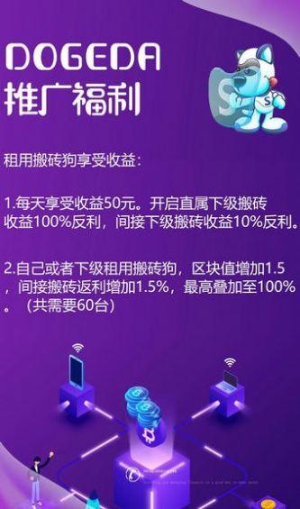 dogeda搬砖狗软件app官网下载图2: