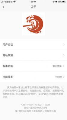 多多拍app最新手机版下载图片1