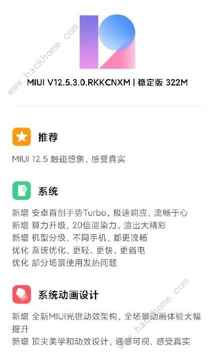 MIUI 12.5稳定版开启推送 小米Redmi K40接受信号吧![多图]图片1