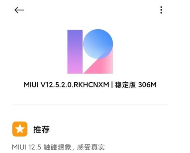MIUI 12.5稳定版开启推送 小米Redmi K40接受信号吧![多图]
