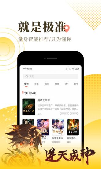 度小说app软件最新版图3: