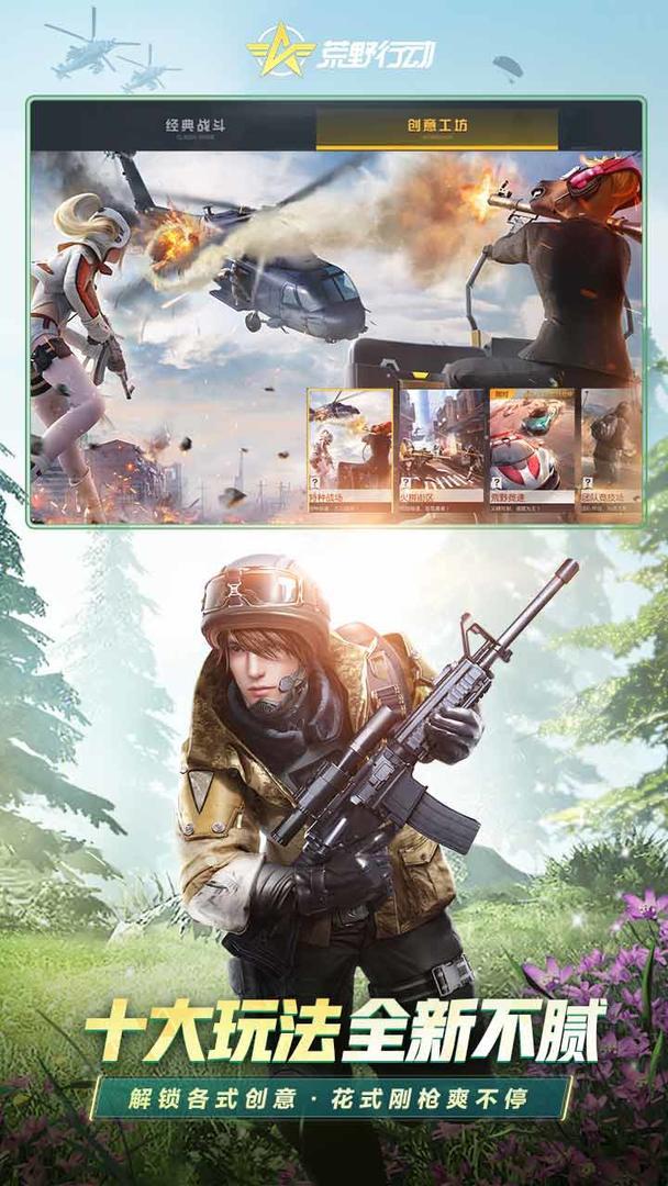 荒野行动S17赛季最新版官网游戏下载图片1