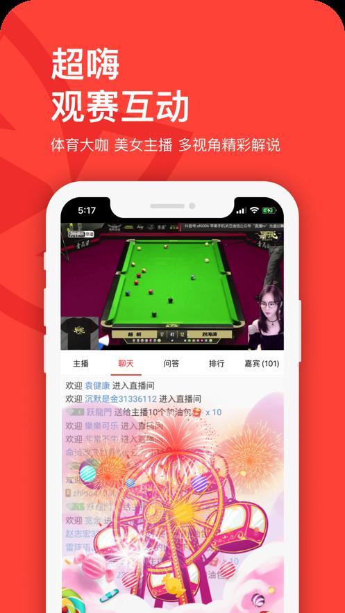 nba搜狐体育手机搜狐体育无插件app图1: