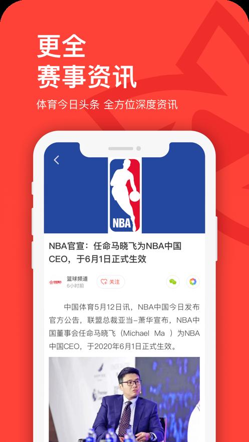 nba搜狐体育手机搜狐体育无插件app图2: