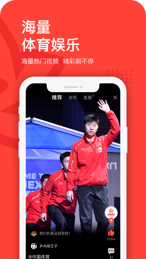 nba搜狐体育手机搜狐体育无插件app图3: