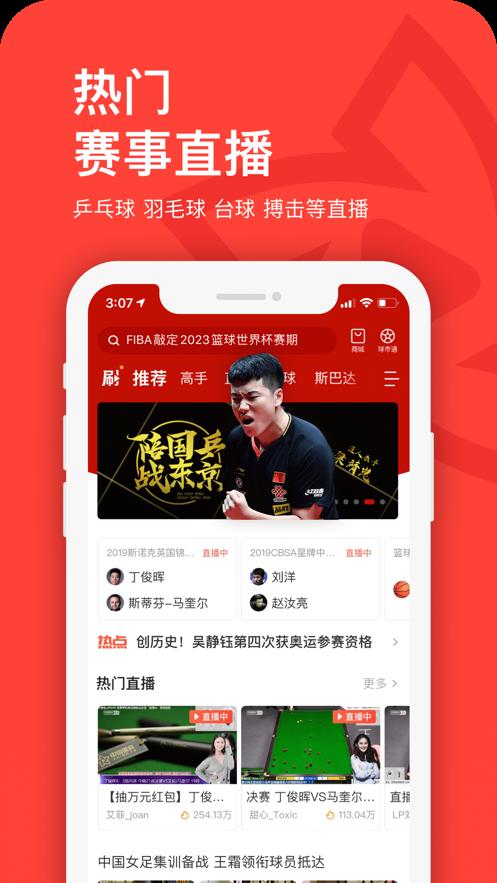 nba搜狐体育手机搜狐体育无插件app图片1
