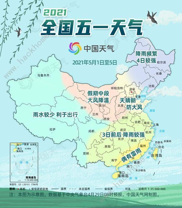 """五一旅游天气""""避雷""""提醒!2021全国五一天气地图[多图]图片1"""