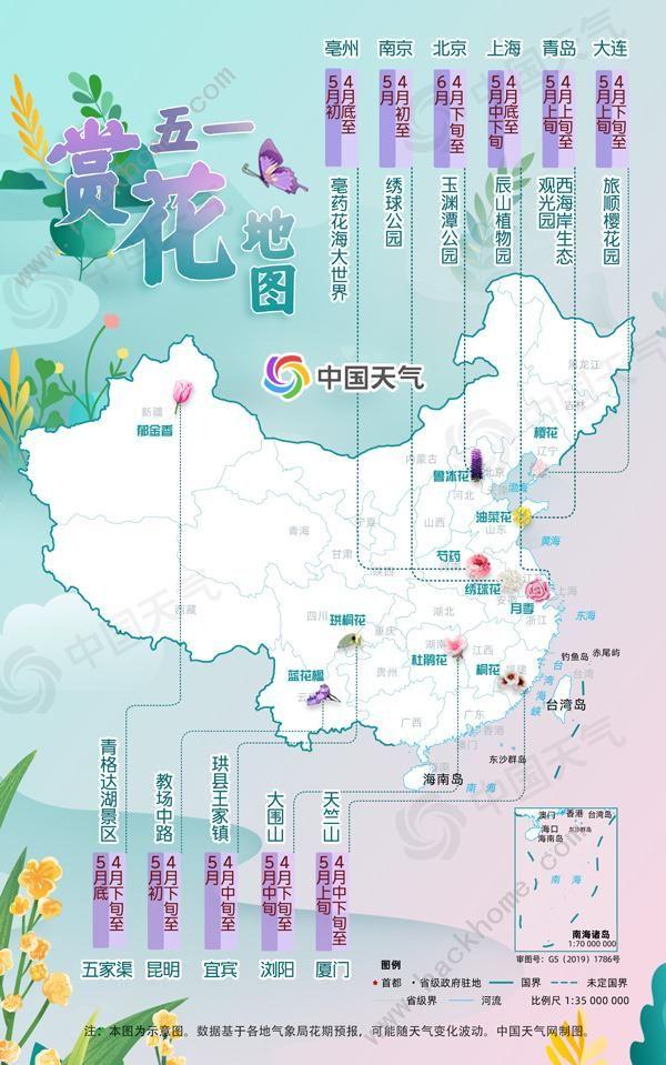 """五一旅游天气""""避雷""""提醒!2021全国五一天气地图[多图]图片2"""