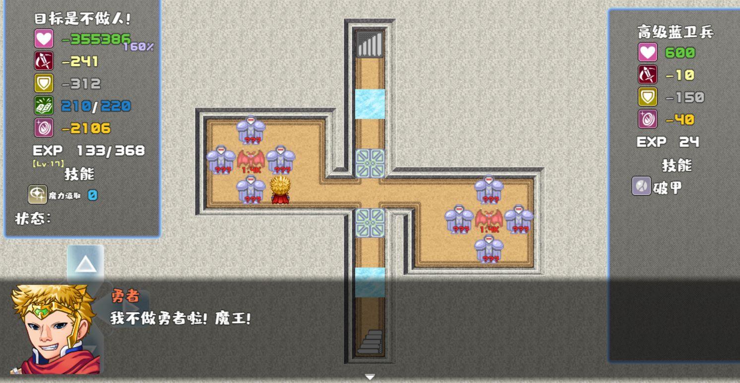 我不做勇者啦魔王安卓版游戏图3: