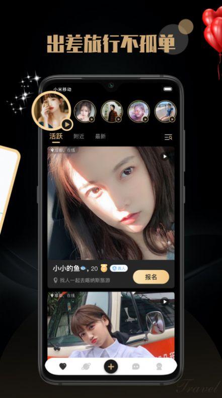觅尤交友安卓版app下载图1:
