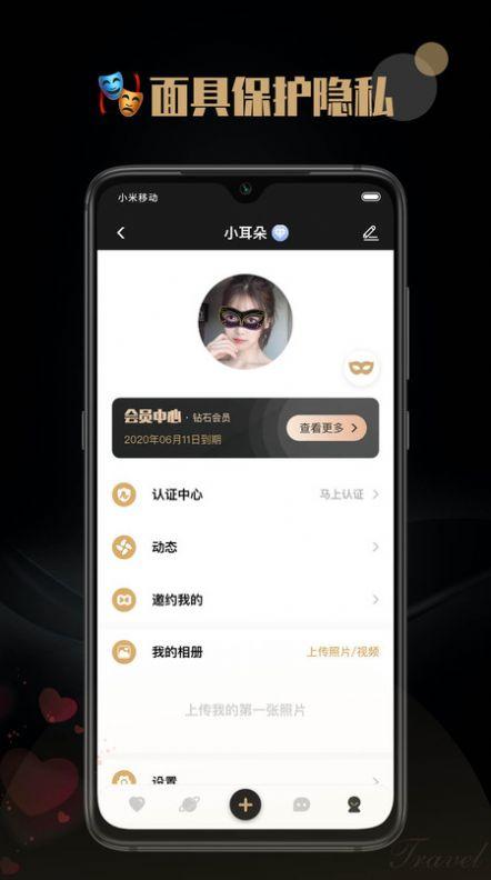 觅尤交友安卓版app下载图3: